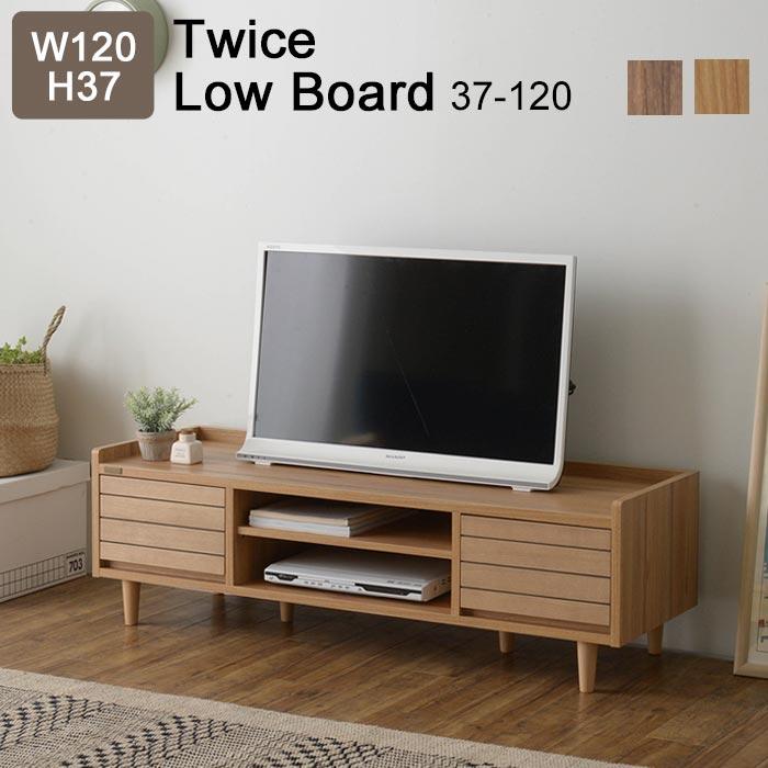 【お客様組立】《佐藤産業》TWICE トワイス ローボード TW37-120L リビング収納 収納棚 ローボード AVボード テレビボード
