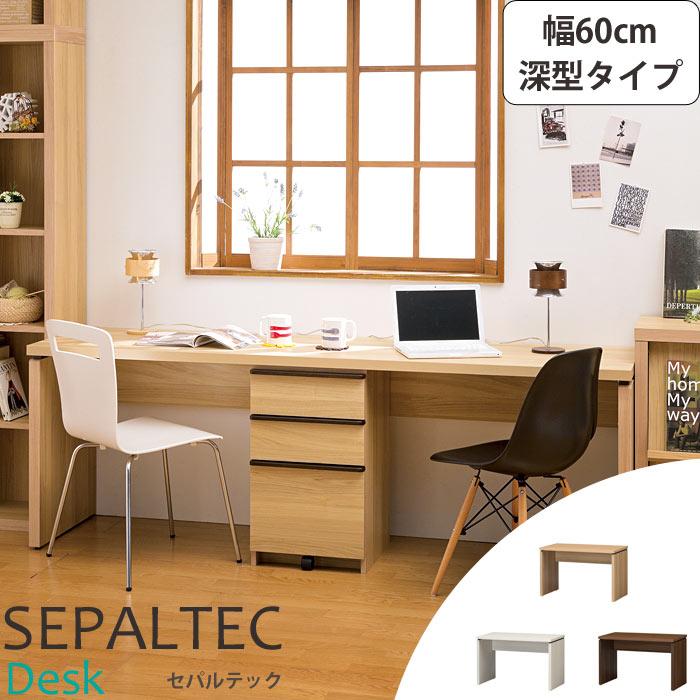 《S-ing/S》SEPALTEC セパルテック デスク 幅60cm×奥行54.8cm 深型タイプ【受注生産】日本製勉強机 学習机 パソコンデスク PCデスク ワークデスク サンプル有り sep-em-0600desk_f