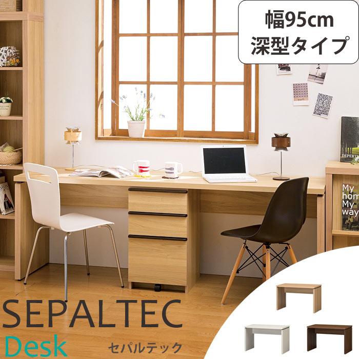 《S-ing/S》SEPALTEC セパルテック デスク 幅95cm×奥行54.8cm 深型タイプ【受注生産】日本製勉強机 学習机 パソコンデスク PCデスク ワークデスク サンプル有り sep-em-0950desk_f