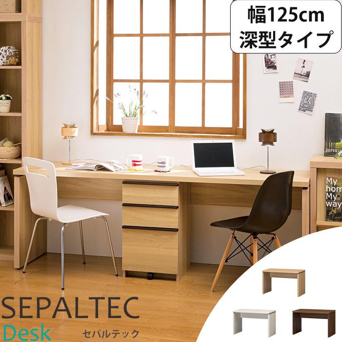 《S-ing》SEPALTEC セパルテック デスク 幅125cm×奥行54.8cm 深型タイプ【受注生産】日本製勉強机 学習机 パソコンデスク PCデスク ワークデスク サンプル有り sep-em-1250desk_f