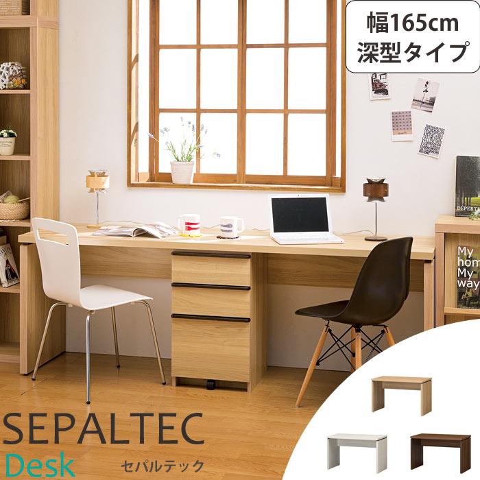 《S-ing/S》SEPALTEC セパルテック デスク 幅165cm×奥行54.8cm 深型タイプ【受注生産】日本製勉強机 学習机 パソコンデスク PCデスク ワークデスク サンプル有り sep-em-1650desk_f