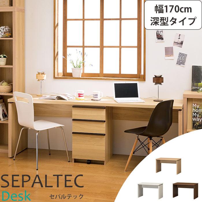《S-ing/S》SEPALTEC セパルテック デスク 幅170cm×奥行54.8cm 深型タイプ【受注生産】日本製勉強机 学習机 パソコンデスク PCデスク ワークデスク サンプル有り sep-em-1700desk_f