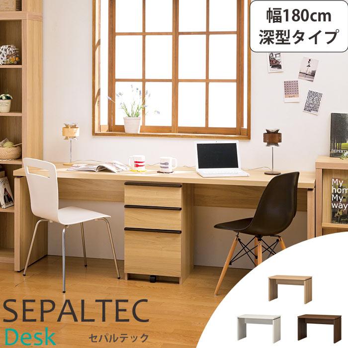 《S-ing/S》SEPALTEC セパルテック デスク 幅180cm×奥行54.8cm 深型タイプ【受注生産】日本製勉強机 学習机 パソコンデスク PCデスク ワークデスク サンプル有り sep-em-1800desk_f