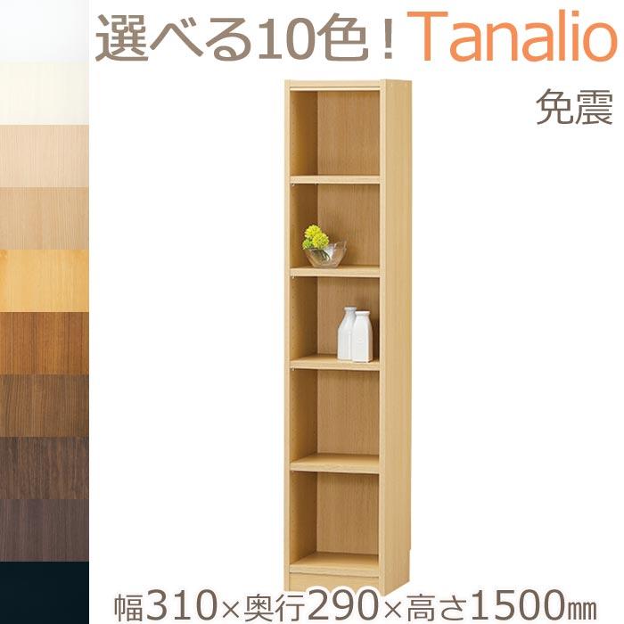【選べる10色!フリーラック】《S-ing》タナリオ 安心の日本製 収納棚 幅310×奥行290×高さ1500mm オープンラック 壁面収納 本棚 収納 薄型 木製 低ホルムアルデヒド tnl-1531