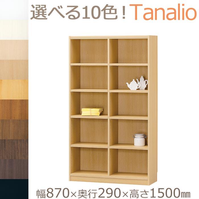 【選べる10色!フリーラック】《S-ing》タナリオ 安心の日本製 収納棚 幅870×奥行290×高さ1500mm オープンラック 壁面収納 本棚 収納 薄型 木製 低ホルムアルデヒド tnl-1587