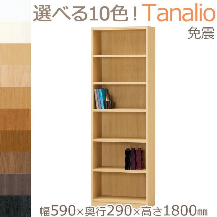 【選べる10色!フリーラック】《S-ing》タナリオ 安心の日本製 収納棚 幅590×奥行290×高さ1800mm オープンラック 壁面収納 本棚 収納 薄型 木製 低ホルムアルデヒド tnl-1859