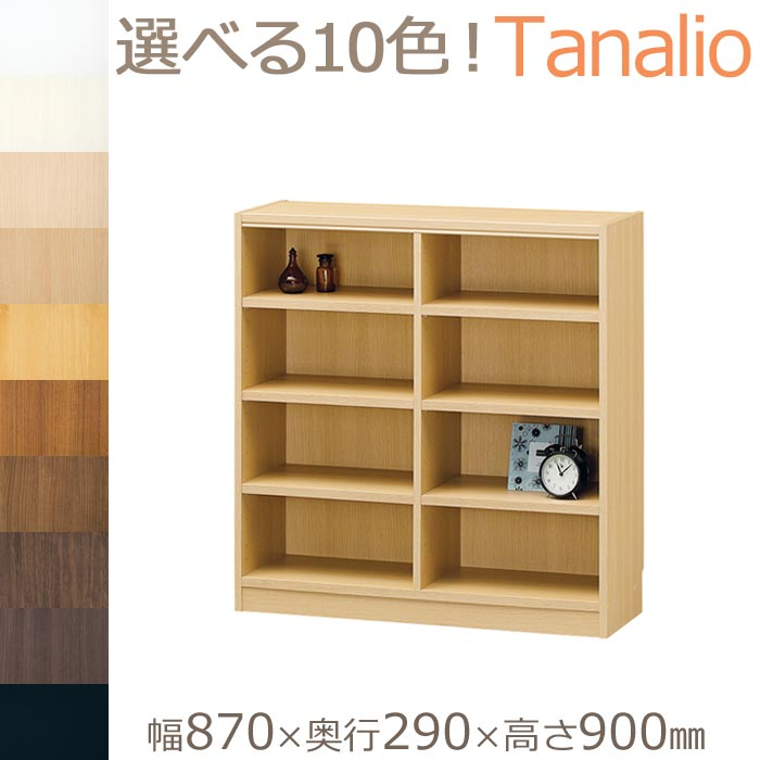 【選べる10色!フリーラック】《S-ing》タナリオ 安心の日本製 収納棚 幅870×奥行290×高さ900mm オープンラック 壁面収納 本棚 収納 薄型 木製 低ホルムアルデヒド tnl-9087