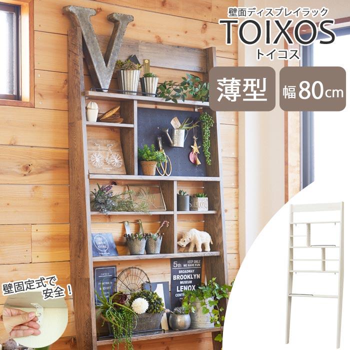 【お客様組立】《S-ing》TOIXOS トイコス 薄型壁面ディスプレイラック 幅80cm個性派ラック シンプル 壁面収納 オープンラック 多目的ラック アレンジ 棚 ディスプレイラック 木製 北欧 モダン txs-1980