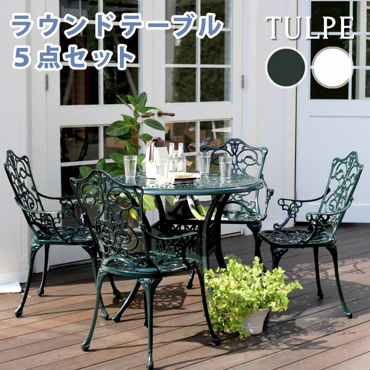 【5点セット】《SMST》トルペ アルミ製ラウンドテーブル5点セット (幅90cm円テーブル+チェア4脚) テラス 庭 ウッドデッキ 椅子 机 アンティーク シンプル 北欧 インテリア家具 ガーデン alt-ro90-5p