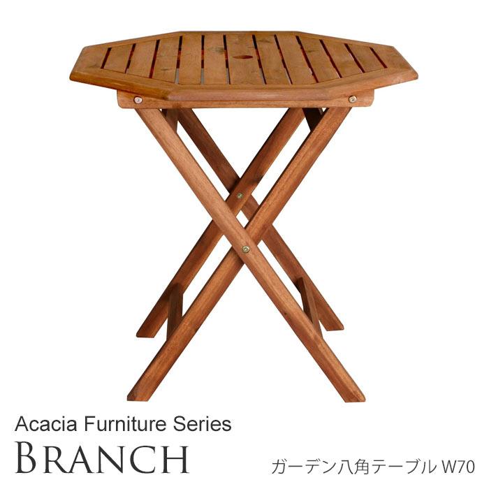 《SMST》ブランチ 天然アカシア ガーデン八角テーブル幅70 ガーデンテーブル カフェテーブル ガーデンファニチャー ガーデン 屋外用 天然木 ウッドデッキ 庭 BRGT70
