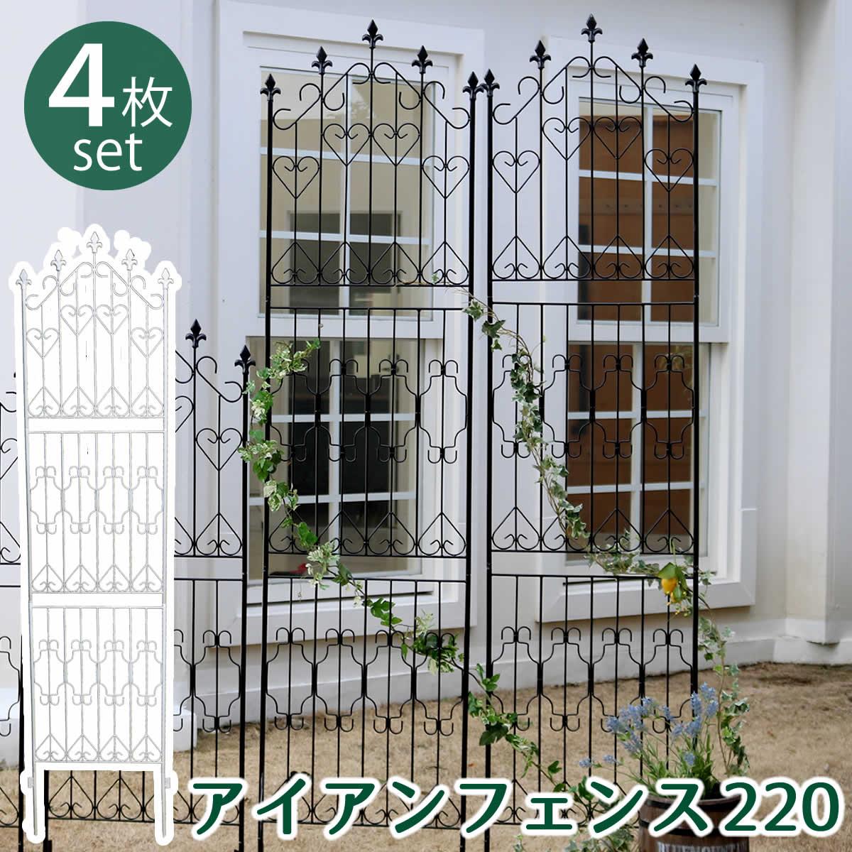 《SMST》アイアンフェンス220 ハイタイプ(4枚組) ブラック ガーデンフェンス ガーデニング 枠 柵 仕切り 目隠し 境目 クラシカル アンティーク ベランダ 薔薇 バラ 園芸 ラティス (旧dnf220-4p) DF010H-4P