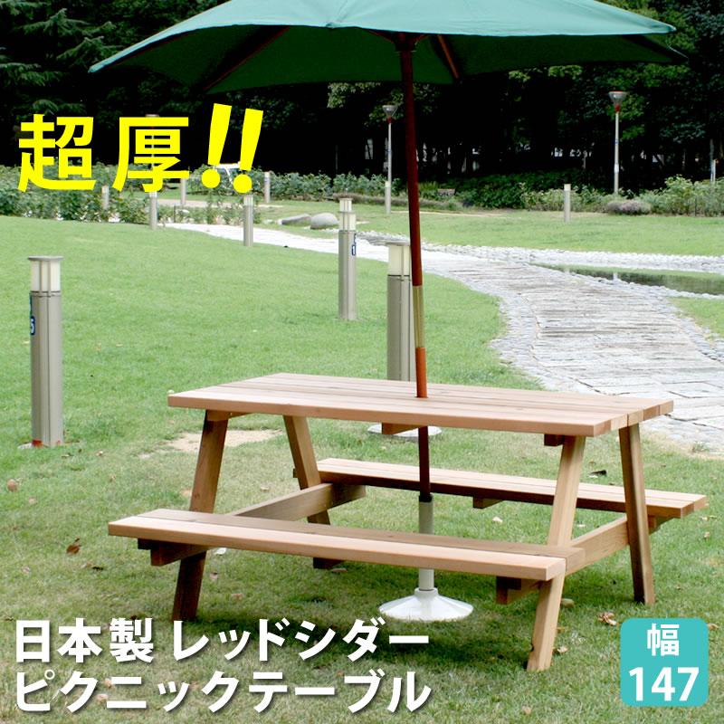 《SMST》レッドシダーピクニックテーブル OHPM-105【送料無料 木製 セット 屋外 庭 園芸 エクステリア 日本製】 ohpm-105
