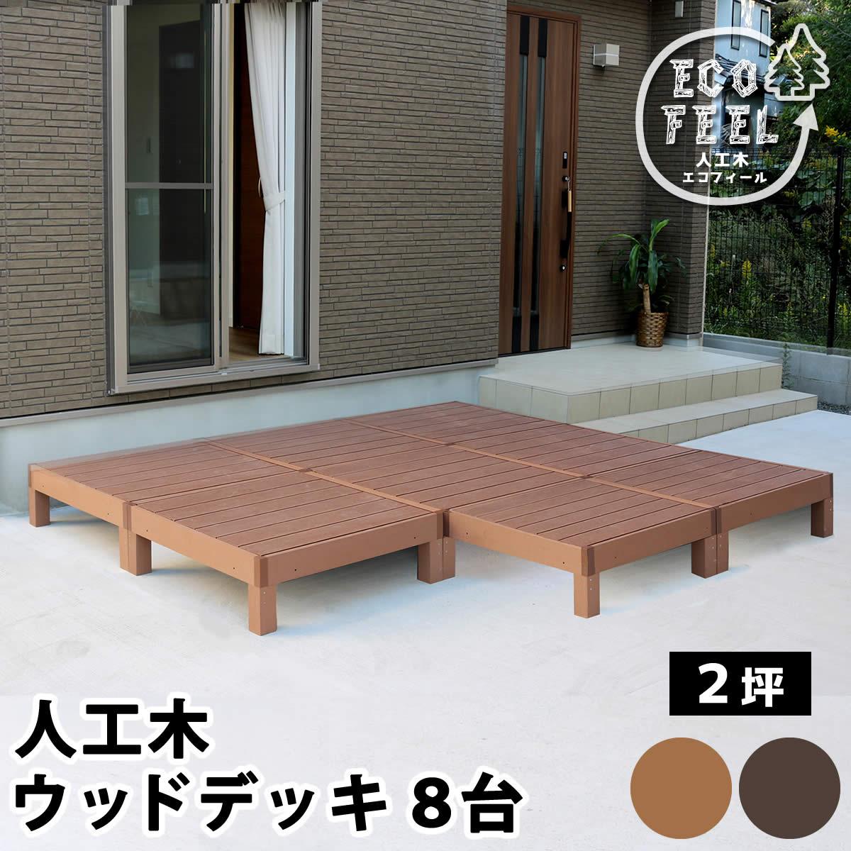 最安値 人工木ウッドデッキ ecomoku(エコモク)8台, おきなわけん 9a4f3108