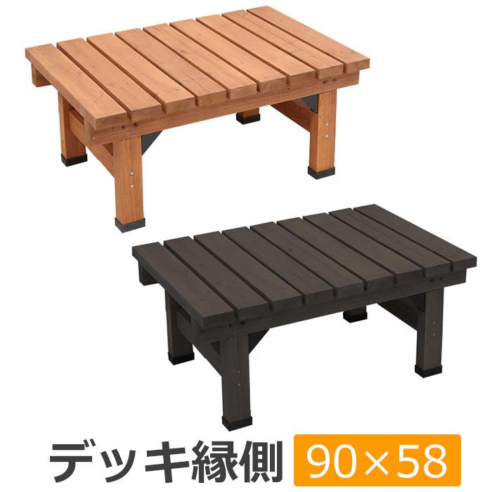 《SMST》デッキ縁台 90×58【送料無料 木製 ステップ 天然木製 ウッドデッキ ガーデンベンチ ガーデンチェア 庭】