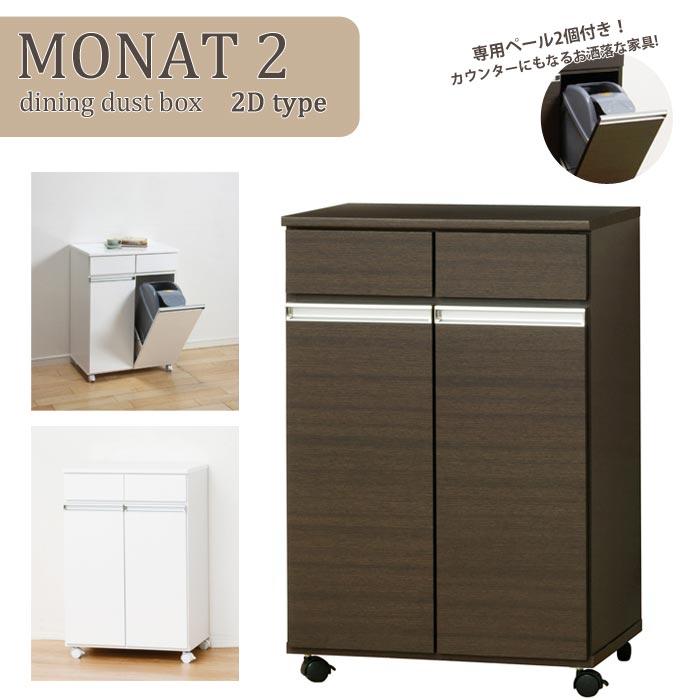 《クロシオ》MONAT2 モナート ダストボックス 2Dタイプ ペール2個付き 約幅55cm すっきり隠せる キャスター付き ダイニング キッチン収納 ワゴン ゴミ箱 カウンター シンプル おしゃれ ku23705-2d ku23703-2d