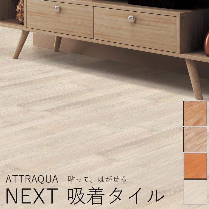 【安心の国産製品】《TAIHO》ATTRAQUA NEXT 吸着タイル アトラクア ネクスト 2.5mm厚 【約0.5坪用(約畳1枚分)】 日本製カッターで切れ、貼って剥がせる リフォーム DIY 簡単施工 原状回復 フロアタイル サンプル有り atn-2_5