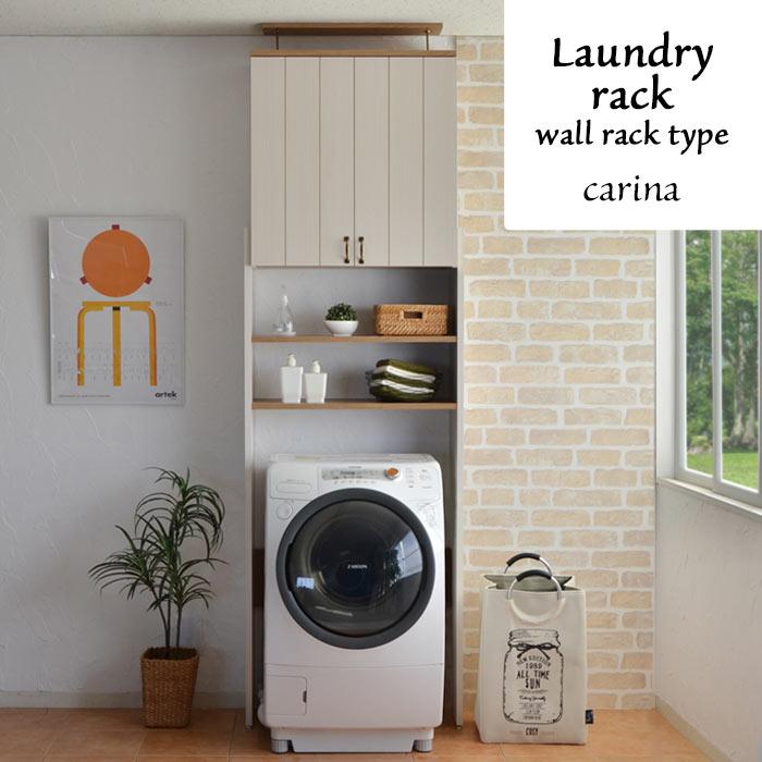 [組立式家具] 《タカシン家具工業》つっぱり洗濯機ラック カリーナ 収納棚 ランドリーラック 洗面収納 スリム棚 組み合わせ収納 フレンチ カントリー ナチュラル cr-wallrack