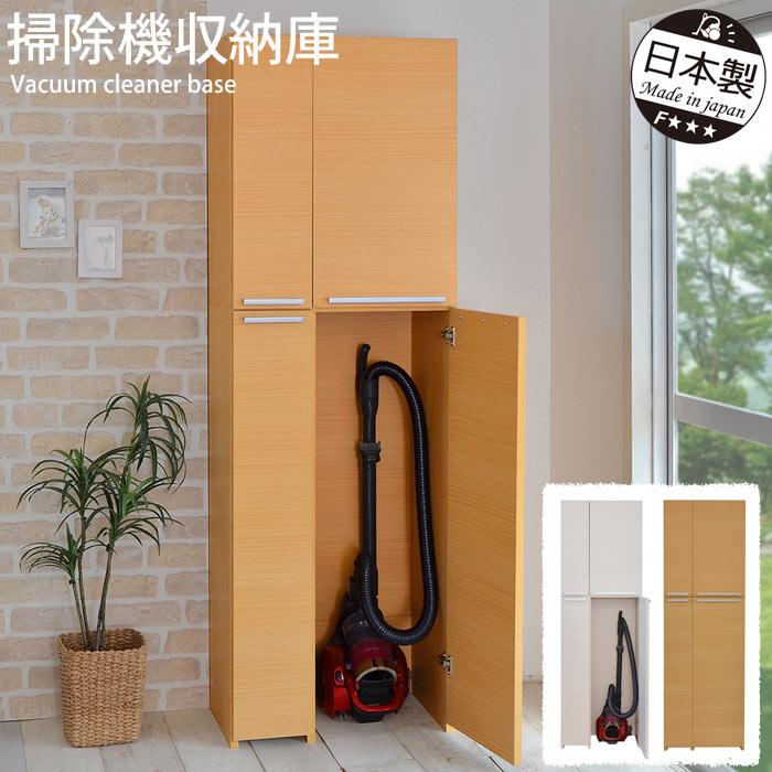 《タカシン》掃除機収納庫日本製 壁面収納 収納庫 クリーナー 収納 掃除機 掃除機ラック 掃除用具収納庫 掃除道具収納 シンプル nc-1860t
