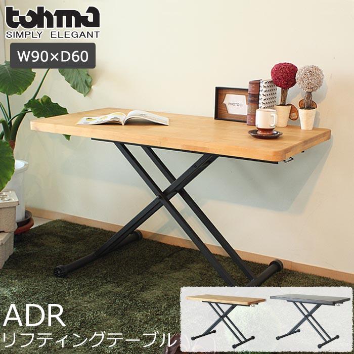 [大型家具]【お客様組立】《TOHMA/東馬》ADR アルダー リフティングテーブル リフトテーブル 幅120cmリビングテーブル ダイニングテーブル 机 スチール 食卓 北欧 モダン シンプル ナチュラル オシャレ adr-table