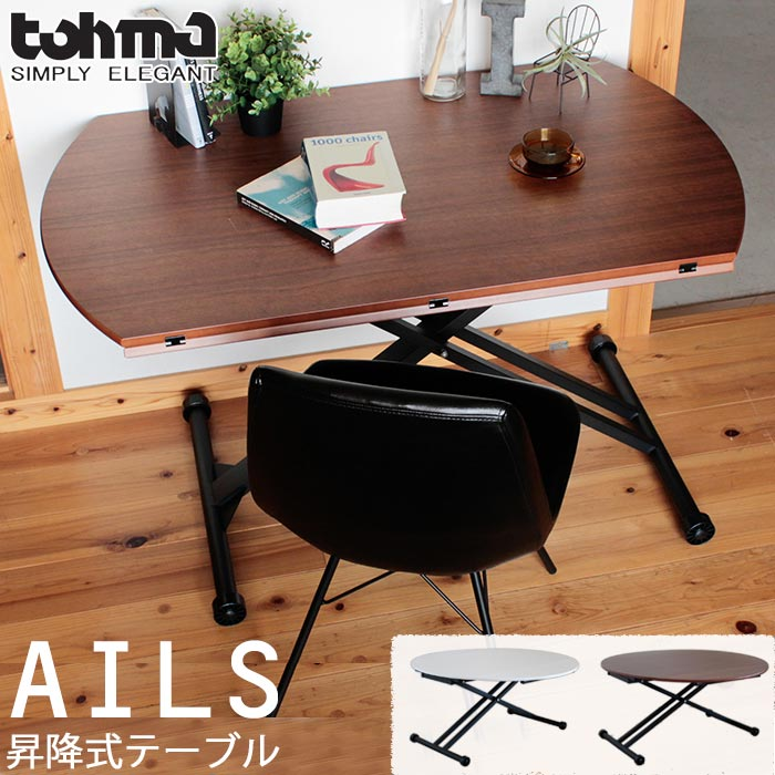 [大型家具]【組立品】《TOHMA/東馬》AIL アイル 昇降テーブル リフティングテーブル 幅120cm天板折り畳み可 リフトテーブル リビングテーブル ダイニングテーブル 机 食卓 北欧 西海岸 モダン シンプル ナチュラル ail-table