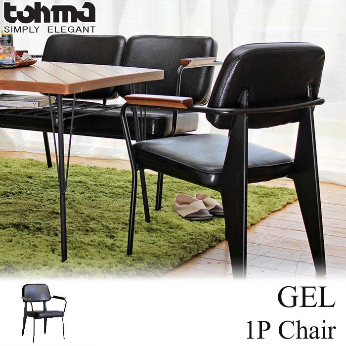 [大型家具]《TOHMA/東馬》GEL ゲル 1Pチェア ダイニングチェア一人掛けチェア 1人掛けチェア 一人用 ブラック スチール モダン ベーシック シンプル