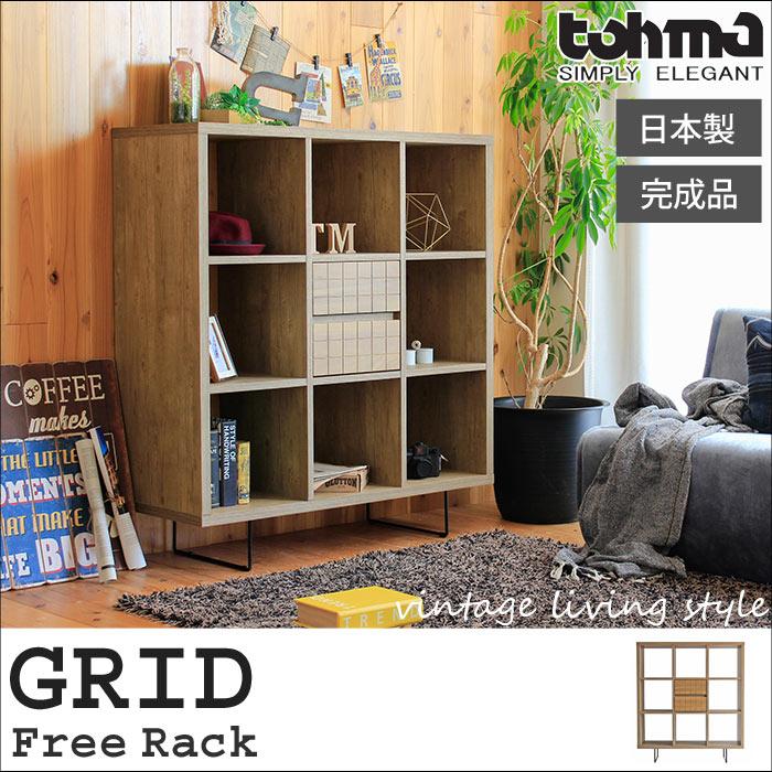 [大型家具]《TOHMA/東馬》GRD グリッド GRID フリーラック 幅109.8cm 日本製 リビング収納 棚 ヴィンテージ風 カジュアル モダン シンプル grd-rack