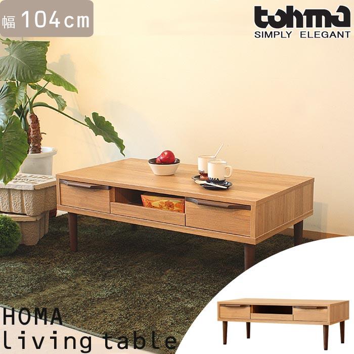 [大型家具]【日本製/完成品】《TOHMA/東馬》homa ホマ リビングテーブル オーク材使用 幅1040mm 机ローテーブル 引き出し付き オープンラック 収納 北欧 木製 モダン シンプル ナチュラル 西海岸 homa-livingtable