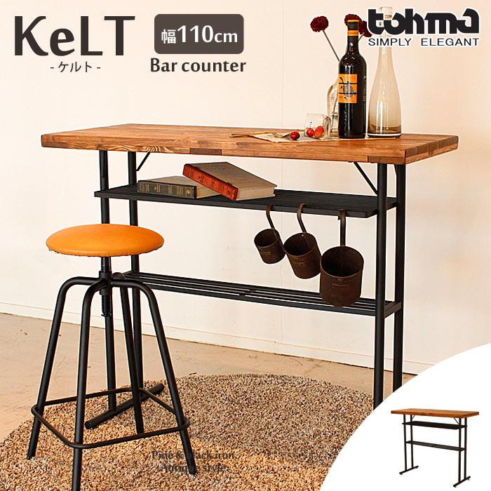 [大型家具]《TOHMA/東馬》Kelt ケルト バーカウンター 幅110cm カウンターテーブル 木製 パイン無垢材使用 収納棚 スチール 古木調仕上げ アンティーク風 北欧 モダン シンプル レトロ kl-b-cou