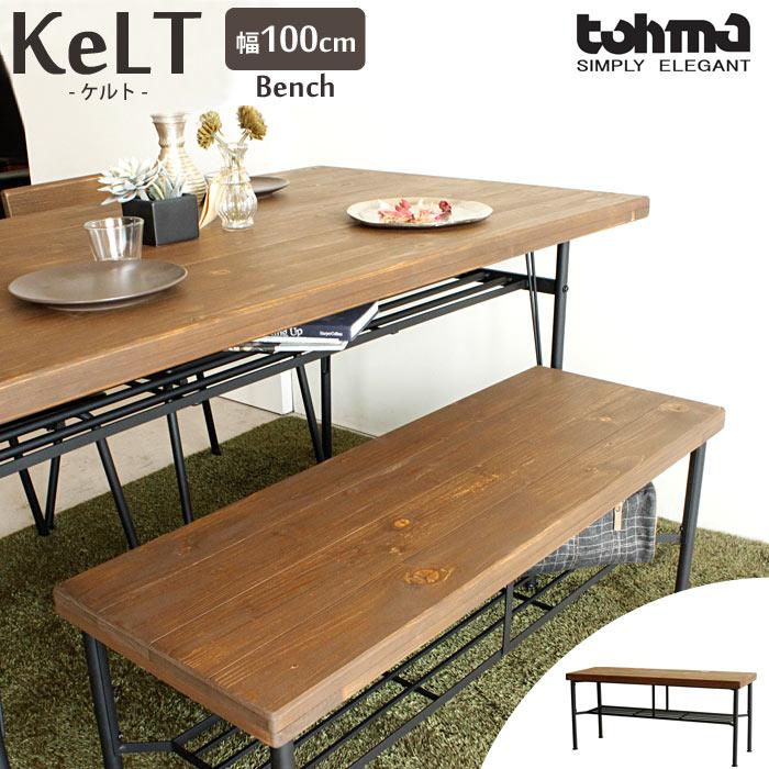 [大型家具]《TOHMA/東馬》Kelt ケルト ベンチ ダイニングベンチ 幅100cm 木製 パイン無垢材使用 収納棚 スチール 古木調仕上げ チェア 椅子 二人掛け アンティーク風 北欧 モダン シンプル kl-bench