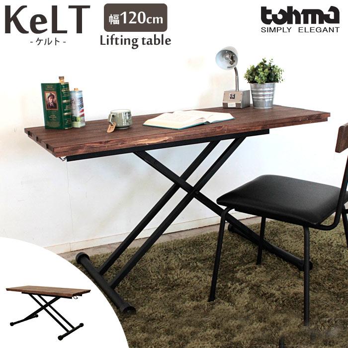 [大型家具]《TOHMA/東馬》Kelt ケルト リフティングテーブル 幅120cm ダイニングテーブル ローテーブル 木製 パイン無垢材使用 収納棚 スチール 古木調仕上げ アンティーク風 北欧 モダン シンプル kl-l-table