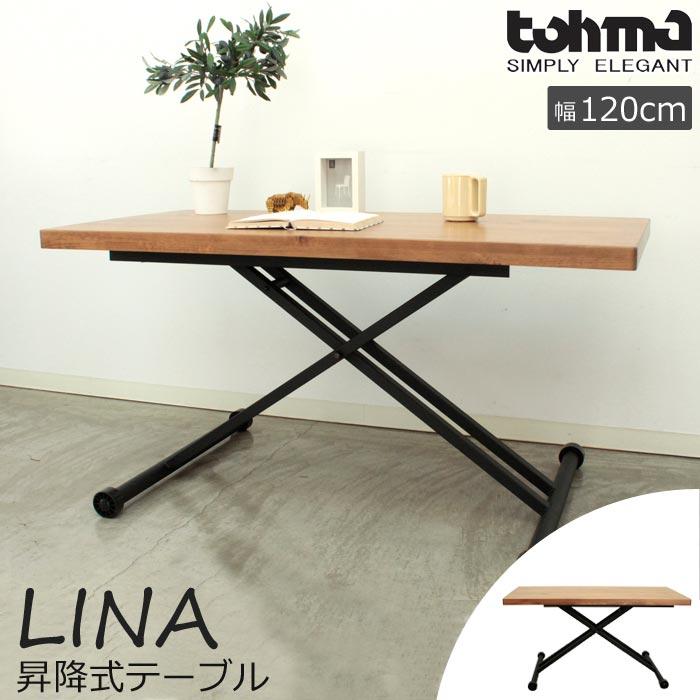 [大型家具]【組立品】《TOHMA/東馬》LNA リナ LINA リフティングテーブル 幅120cmリフトテーブル リビングテーブル ダイニングテーブル 机 スチール 食卓 北欧 西海岸 木製 モダン シンプル ナチュラル lna-ltable