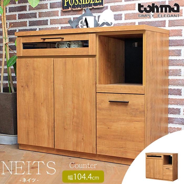[大型家具]《TOHMA/東馬》NEITS ネイツ 105カウンター 幅104.4cm 日本製 キッチンカウンター キッチンボード キッチン収納 台所収納 コンセント付き ヴィンテージ風 カジュアル モダン シンプル ntz-105cou