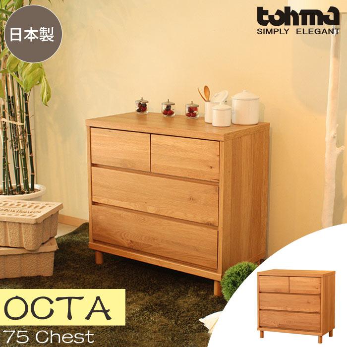 [大型家具]【日本製/完成品】《TOHMA/東馬》OCTA オクタ 75チェスト 幅75.9cm 収納棚 木製 オーク材使用 ナチュラル シンプル チェスト チェスと 衣類収納 北欧風 octa-75c