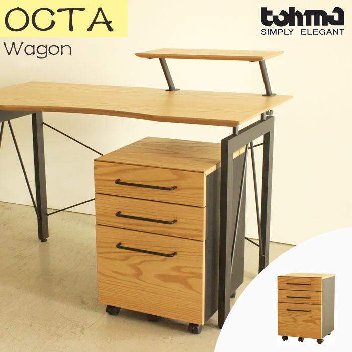 [大型家具]《TOHMA/東馬》OCTA オクタ ワゴン デスクワゴン サイドワゴン 収納棚 キャスター付き 木製 スチール オーク材使用 ナチュラル シンプル 北欧風 octa-wagon