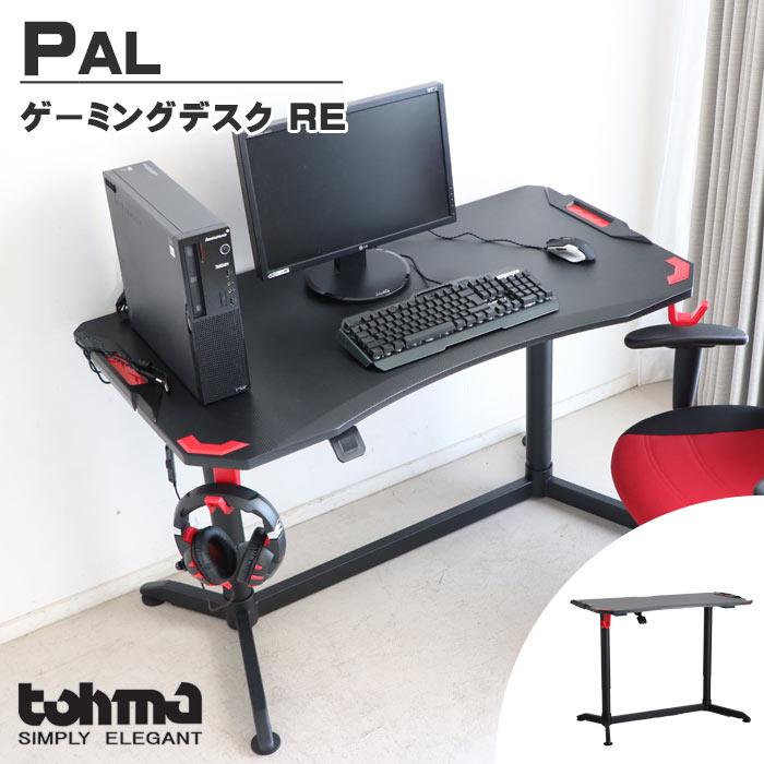 [大型家具]《TOHMA/東馬》PAL 120ゲーミングデスク RE 幅120cm パソコンデスク ゲーミングデスク PCデスク パソコン台 ワークデスク 学習机 作業台 昇降機能付き スチール シンプル 北欧風 pal-gamingdesk-re