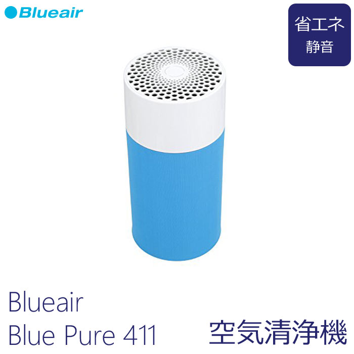 《Blueair/Y》 ブルーエア 空気清浄器 ブルーピュア 411 パーティクル プラス カーボン 13畳用タイプ PM2.5対応 花粉省エネ 静音設計 新入学 新生活 子供 こども キッズ ジュニア 勉強部屋 子供部屋 かわいい おしゃれ ナチュラル シンプル 101436