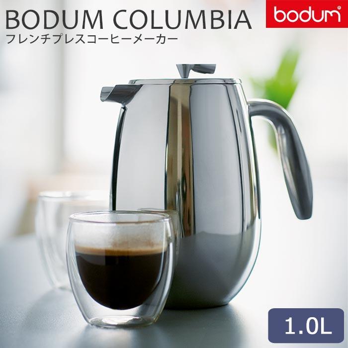 \正規輸入品/《bodum/Y》BODUM COLUMBIA ボダム コロンビア ダブルウォール フレンチプレスコーヒーメーカー 1.0L珈琲  コーヒープレス カフェ 簡単 美味しい 調理 朝食 おいしい 1308-16