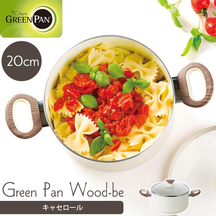 【リニューアルタイプ】《GREEN PAN/Y》グリーンパン ウッドビー キャセロール 20cm 蓋付きサーモロン・セラミック ガス・IH・オーブン・ラジエントヒーター・ハロゲンヒーター ノンスティック加工 Wood-be cc001015-001