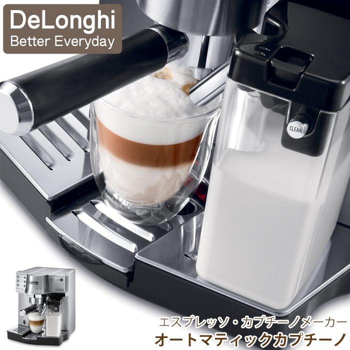 《DeLonghi/Y》デロンギ エスプレッソ・カプチーノメーカー オートマティックカプチーノ カップウォーマー機能付き エスプレッソマシン エスプレッソメーカー カフェラテ ミルクの泡立ても可能 キッチン家電 ec860m