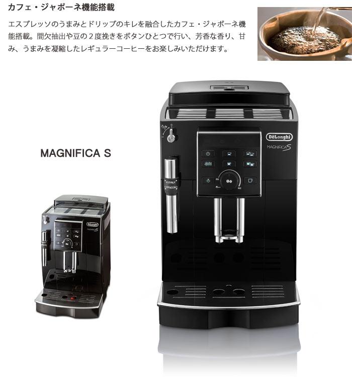 《DeLonghi》デロンギマグニフィカSコンパクト全自動エスプレッソマシン日本特別仕様『カフェ・ジャポーネ』搭載エスプレッソメーカーカフェラテ2杯同時抽出可能キッチン家電便利家電ecam23120b