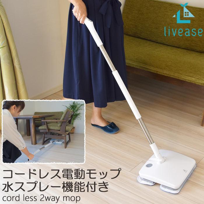 《livease/Y》リヴィーズ コードレス電動モップ 水スプレー機能付き自走式 掃除 マイクロファイバー 雑菌 コードレス コンパクト 軽量 2way 充電式 シンプル em-011w