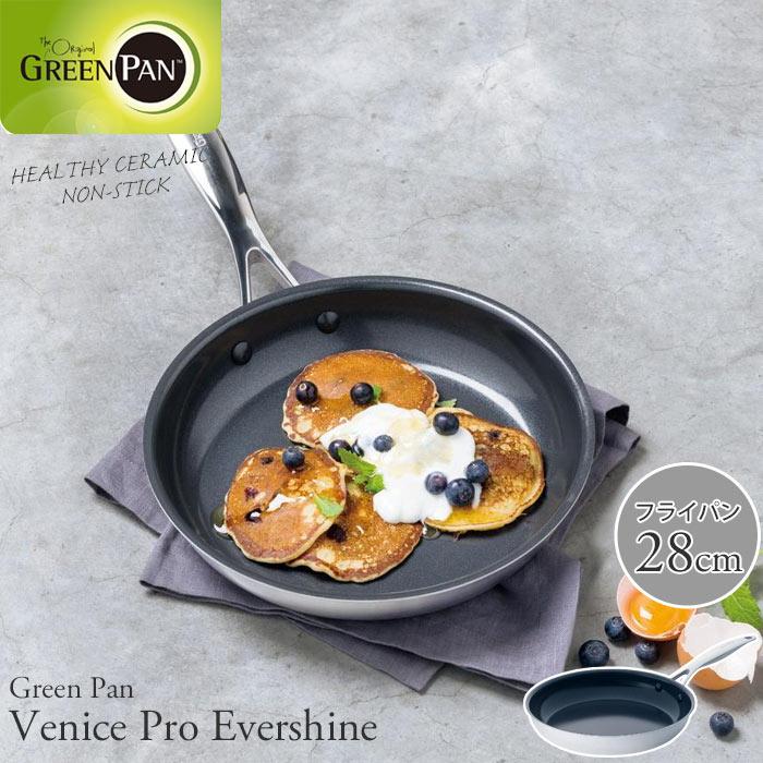 《GREEN PAN/Y》グリーンパン ヴェニスプロ エバーシャイン フライパン28cm サーモロン・セラミック ガス・IH・オーブン・ラジエント対応 食器洗浄機対応 ダイヤモンド粒子 ノンスティック加工 Venice Pro Evershine cc001231-001