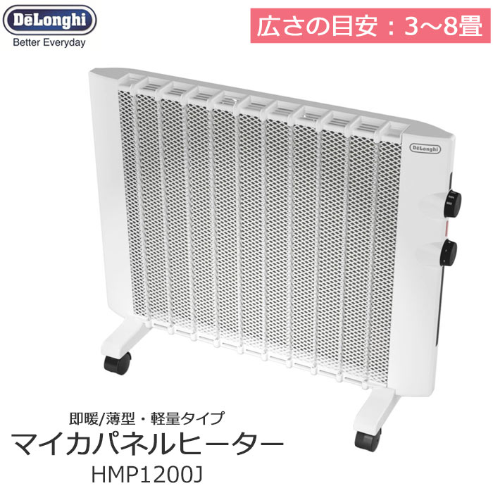 《DeLonghi/Y》デロンギ マイカパネルヒーター 1200W 3~8畳用暖房 暖房器具 即暖 電気ヒーター 速暖 薄型・軽量タイプ サーモスタット 節電  キャスター付き 温度過昇防止装置 HMP1200J-WH