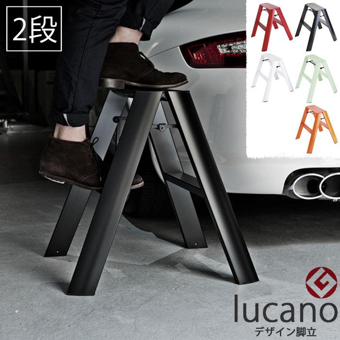 《長谷川工業/Y》lucano ルカーノ 2ステップ 2step 2段タイプ 脚立踏み台 軽い 耐荷重100kg 梯子 階段 折りたたみ式 スマート コンパクト 省スペース 一人暮らし キッチン ML2.0-2