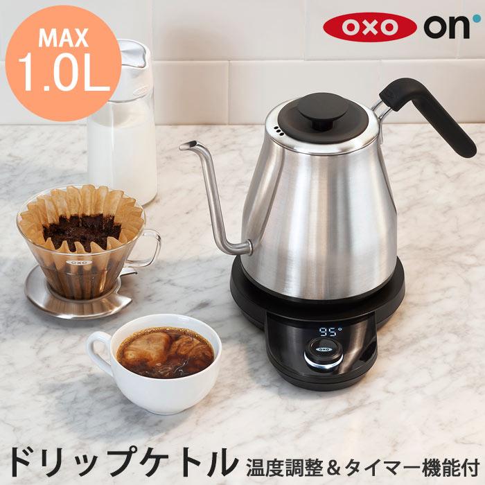 《OXO On/Y》オクソー オン ドリップケトル 温度調整&タイマー機能付電気ケトル コーヒーポット 40~100℃まで1℃単位で温度設定 LED ステンレス コンパクト 省スペース 一人暮らし キッチン家電 8717100