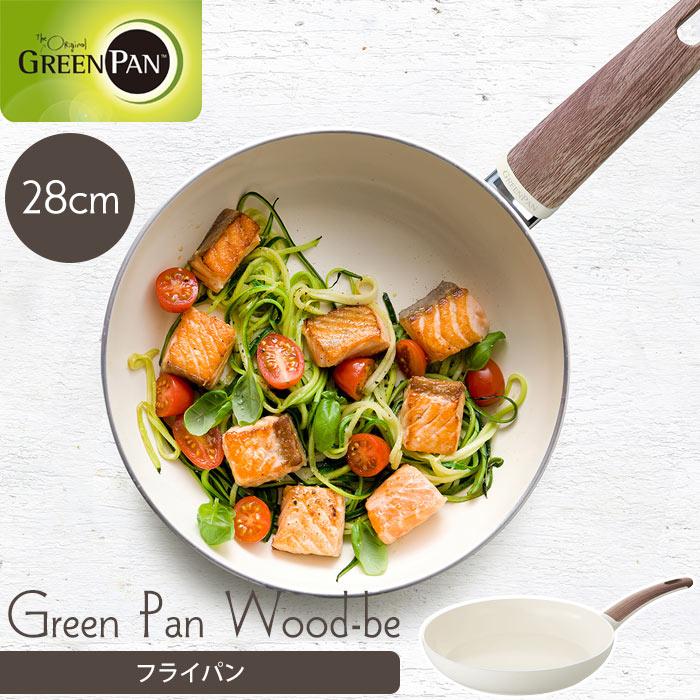 【リニューアルタイプ】《GREEN PAN/Y》グリーンパン ウッドビー フライパン 28cmサーモロン・セラミック ガス・IH・オーブン・ラジエントヒーター・ハロゲンヒーター対応 ノンスティック加工 Wood-be cc001012-001