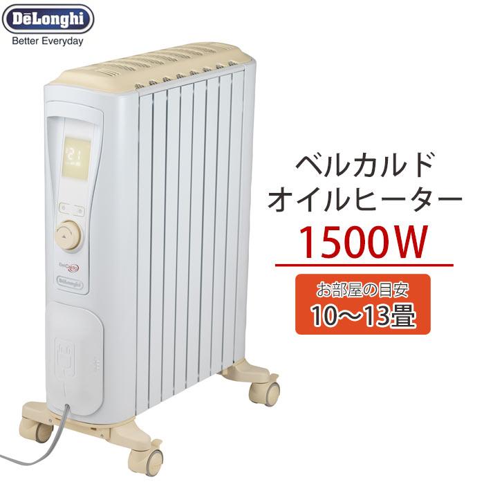 《DeLonghi》 デロンギ ベルカルド オイルヒーター 省エネ暖房 暖房器具 史上最高レベルの安全性を実現!ヒーター 暖房 安心 安全 rhj75v0815-cr
