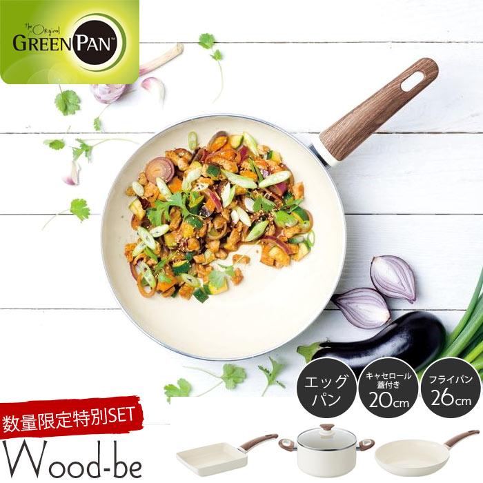 【リニューアルタイプ】《GREEN PAN/Y》グリーンパン ウッドビー 特別3点セット フライパン26cm エッグパン キャセロール20cmサーモロン・セラミック ガス・IH・オーブン・ラジエントヒーター・ハロゲンヒーター対応 Wood-be set-141