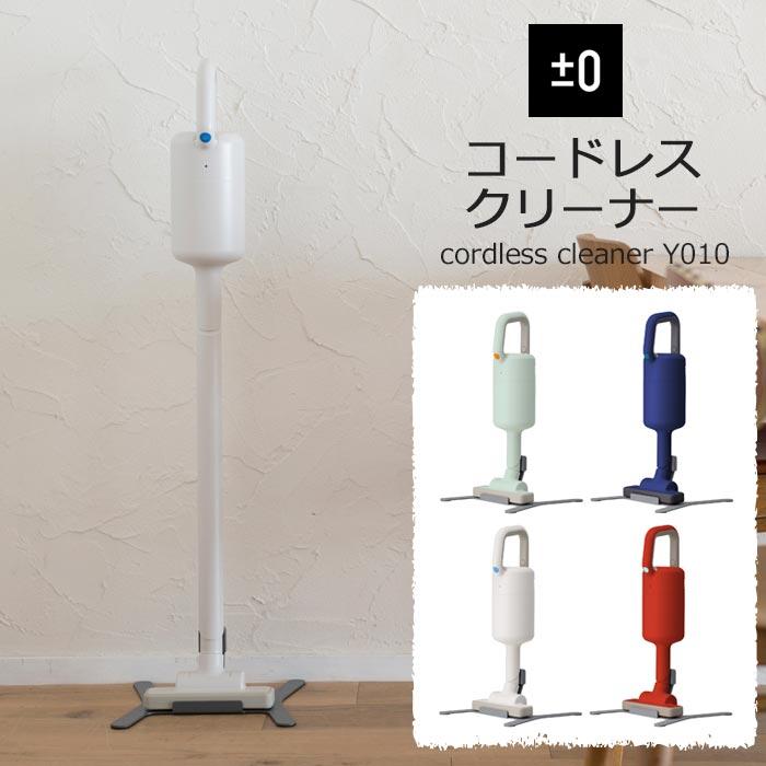 《±0/Y》プラスマイナスゼロ コードレスクリーナーY010 ハンディクリーナー 充電式 リチウムイオン 掃除機 シンプル 便利家電 xjc-y010