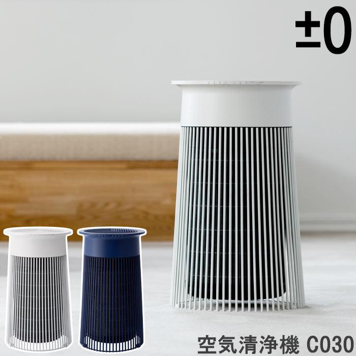 《±0/Y》プラスマイナスゼロ 空気清浄機 C030 空気清浄器 30畳用タイプ PM2.5対応 花粉モード OFFタイマー付き 風量調整3段階 コンパクト シンプル モダン XQH-C030